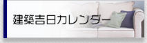 建築吉日カレンダ-