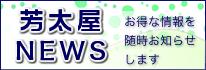 芳太屋NEWS
